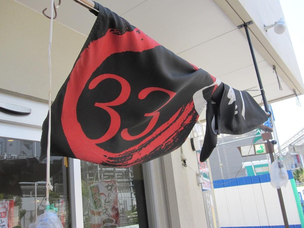 33と書かれた暖簾(のれん)