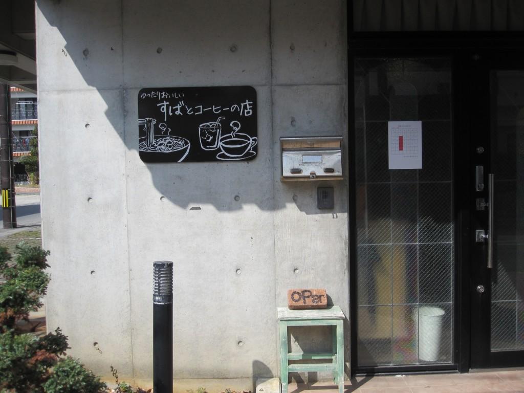 店舗入り口の様子(コンクリート打ちっぱなし)