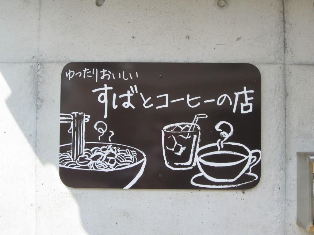 看板:すばとコーヒーの店