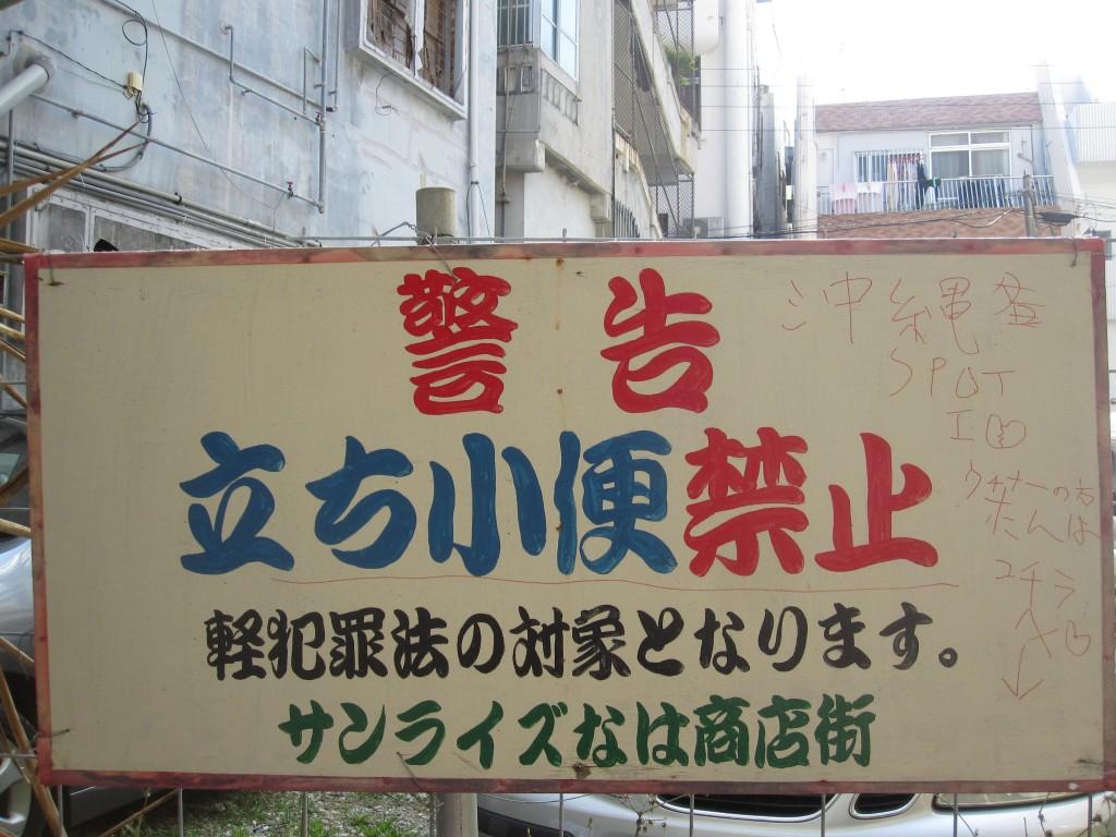 立ち小便禁止の警告看板