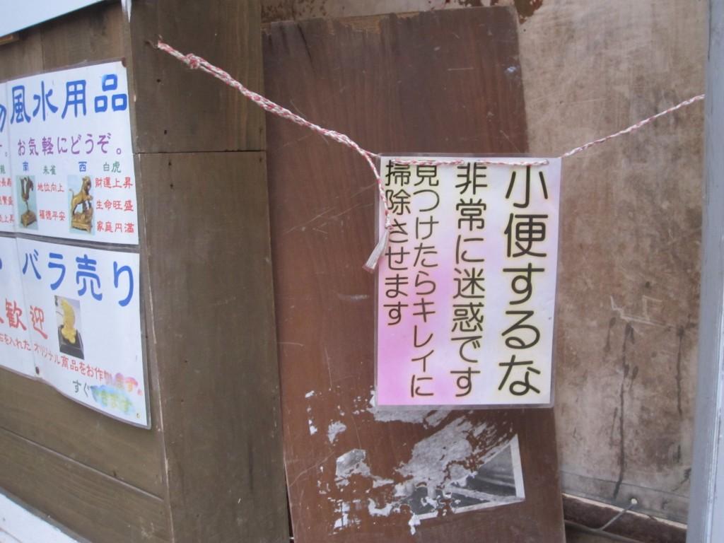 小便禁止の警告看板