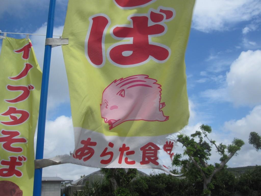 猪(イノシシ)のイラスト