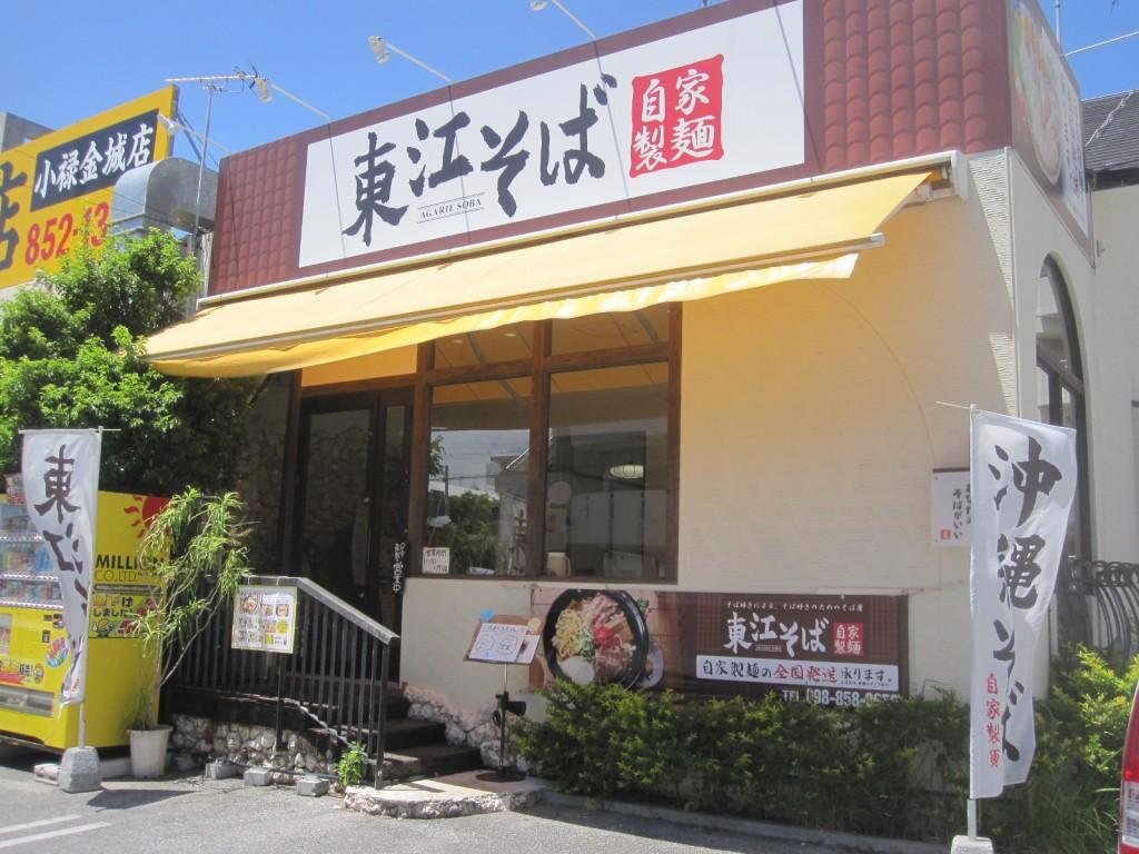 浦添本店から二号店(小禄店)がオープン