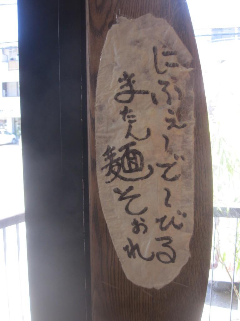 にふぇーでーびるまたん麺そぉれ