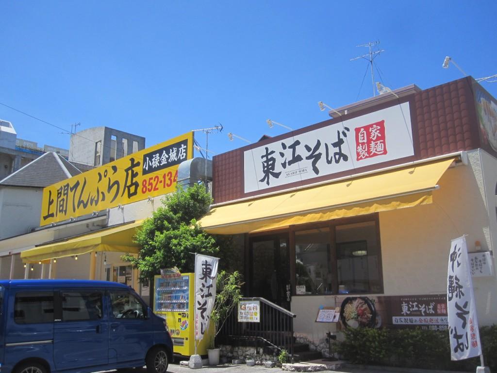 東江そばの店舗外観