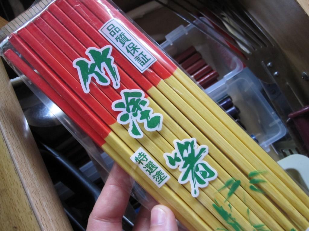 『竹塗箸』