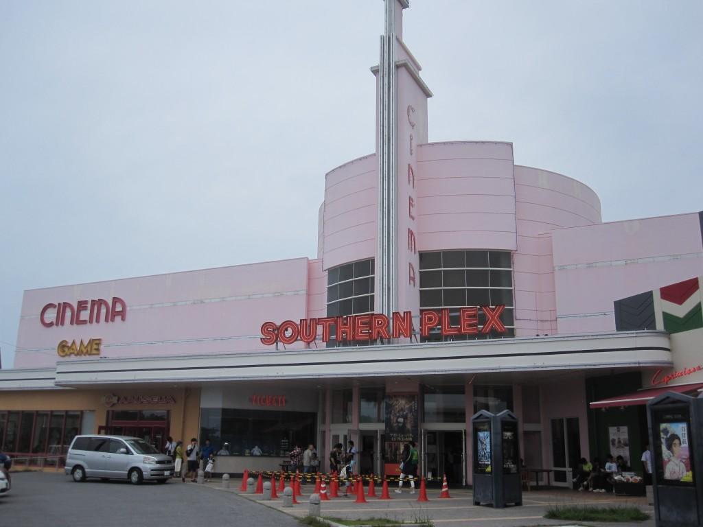 沖縄県南風原町の映画館