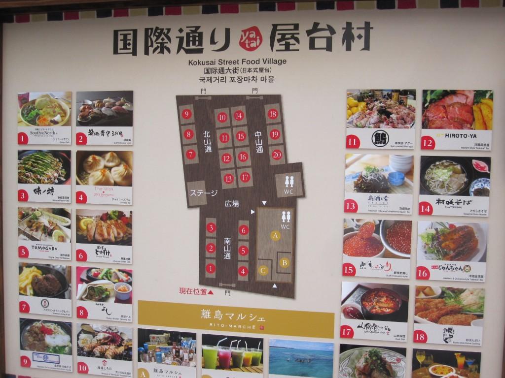 施設内の店舗案内図