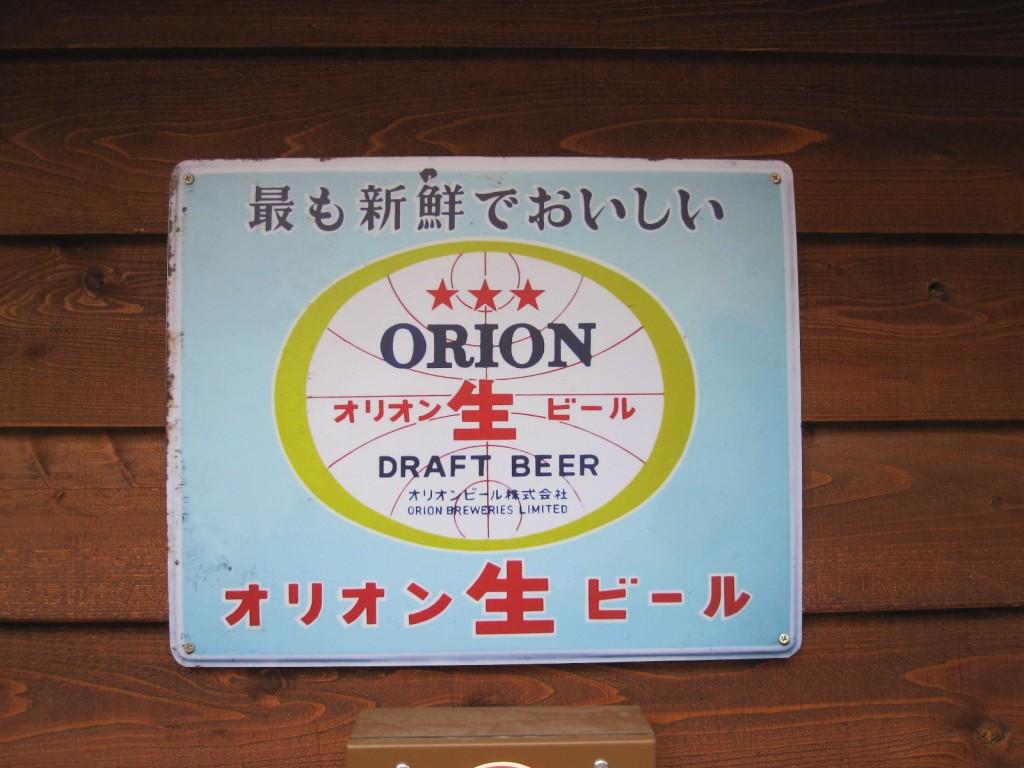 レトロ風なオリオンビールの看板
