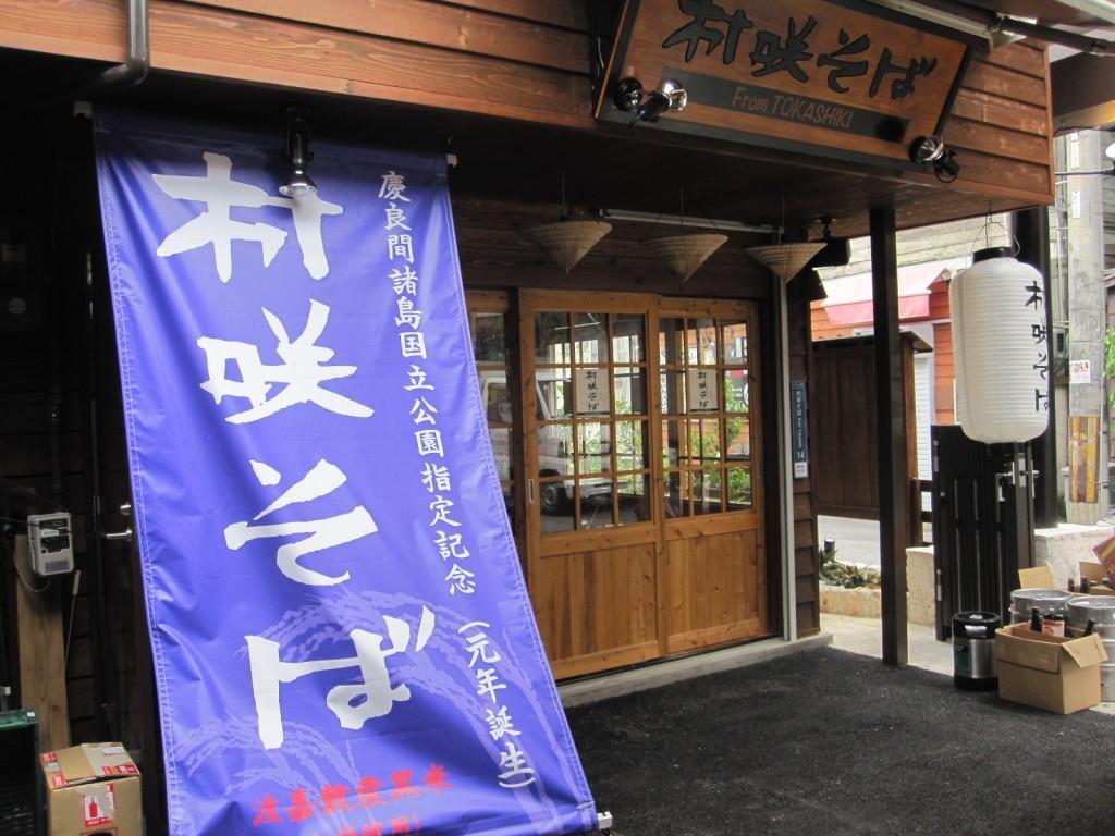 村咲そば from Tokashiki