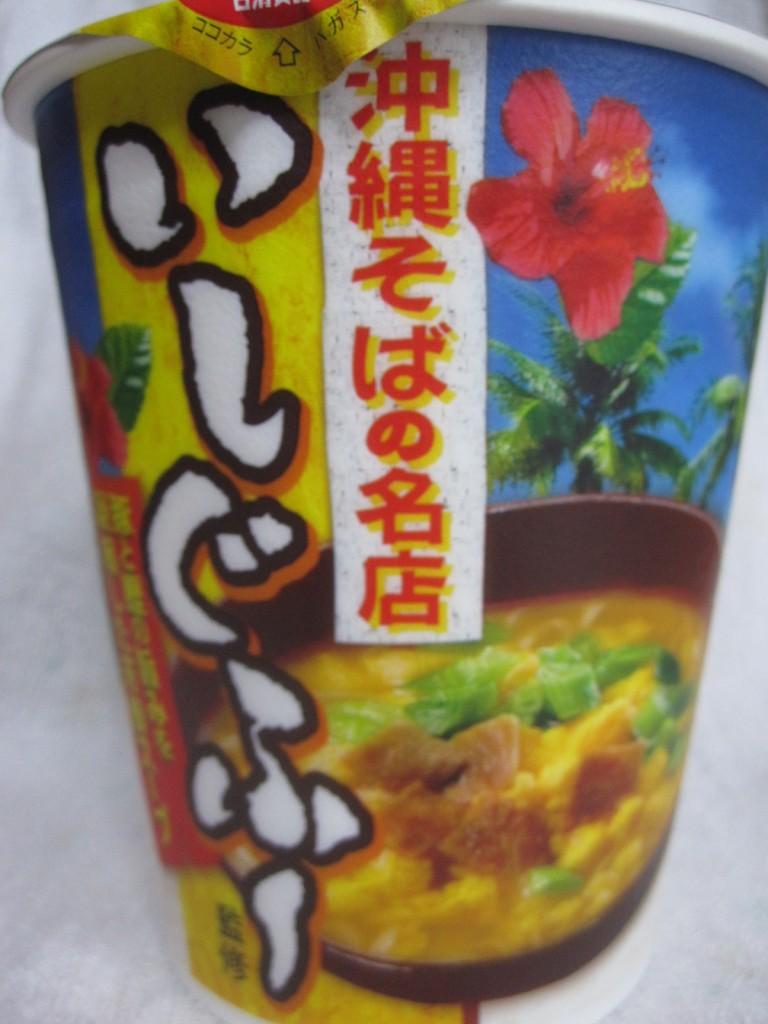 沖縄そばの名店 いしぐふ~
