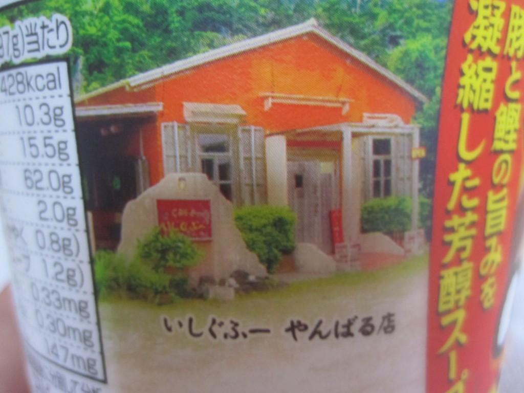 沖縄そばの名店いしぐふー