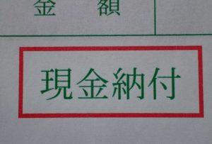 罰則金を厳禁で納付した領収書
