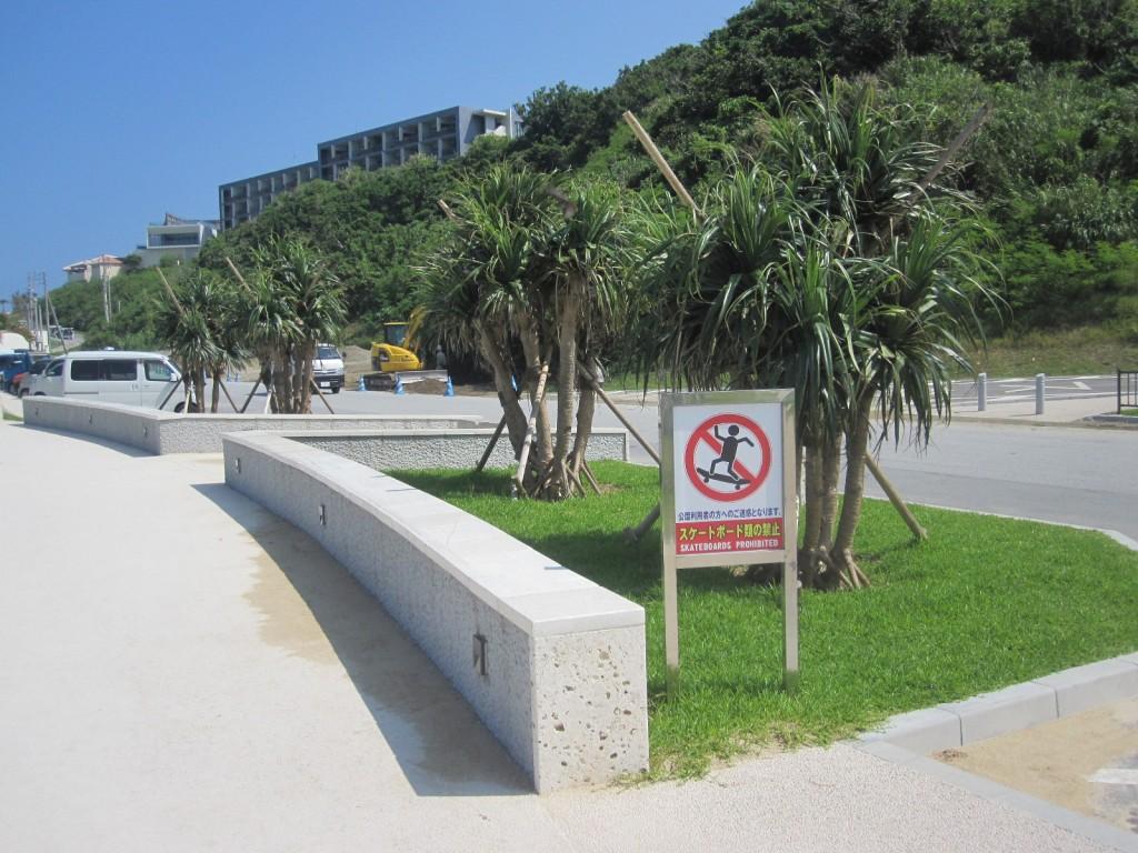 公園内でのスケボー類は迷惑のため禁止