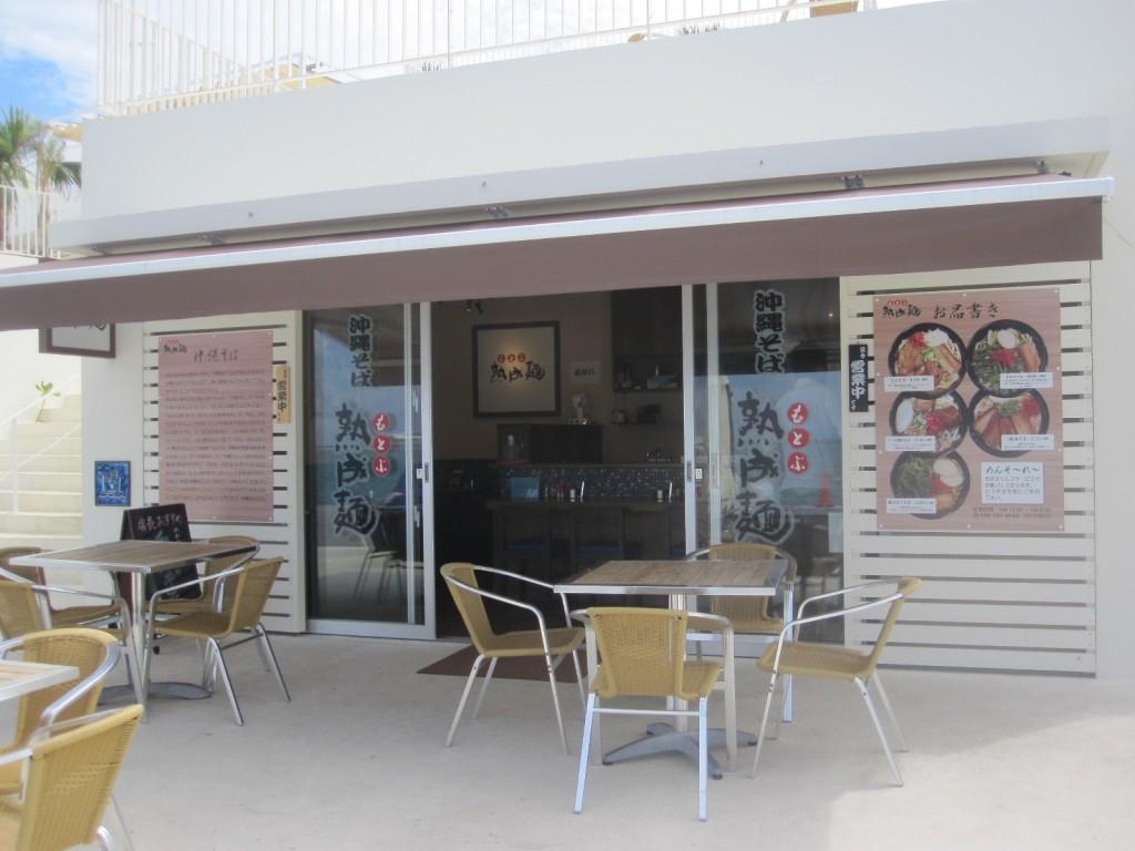 沖縄そば もとぶ熟成麺の店舗外観