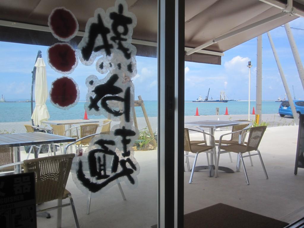 店内からの海の景色