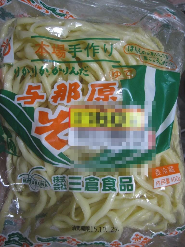 三倉食品の沖縄そば(与那原そば)麺