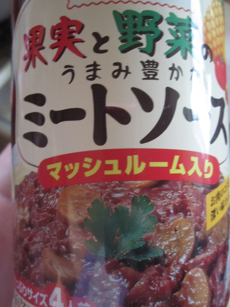 マ・マー 果実と野菜のうまみ豊かなミートソース(マッシュルーム入り)