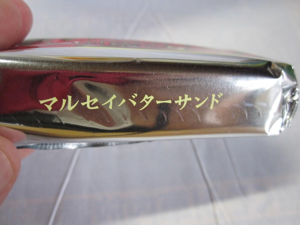 北海道土産 マルセイバターサンド