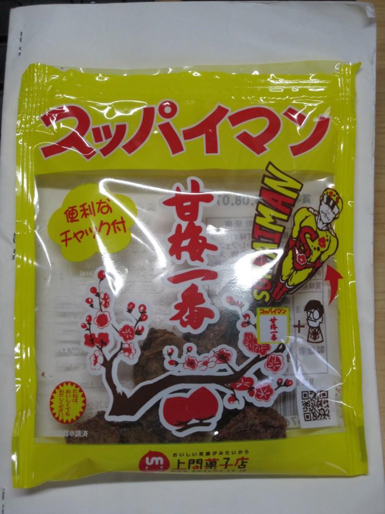 沖縄の名物土産 上間菓子店の乾燥梅干しスッパイマン