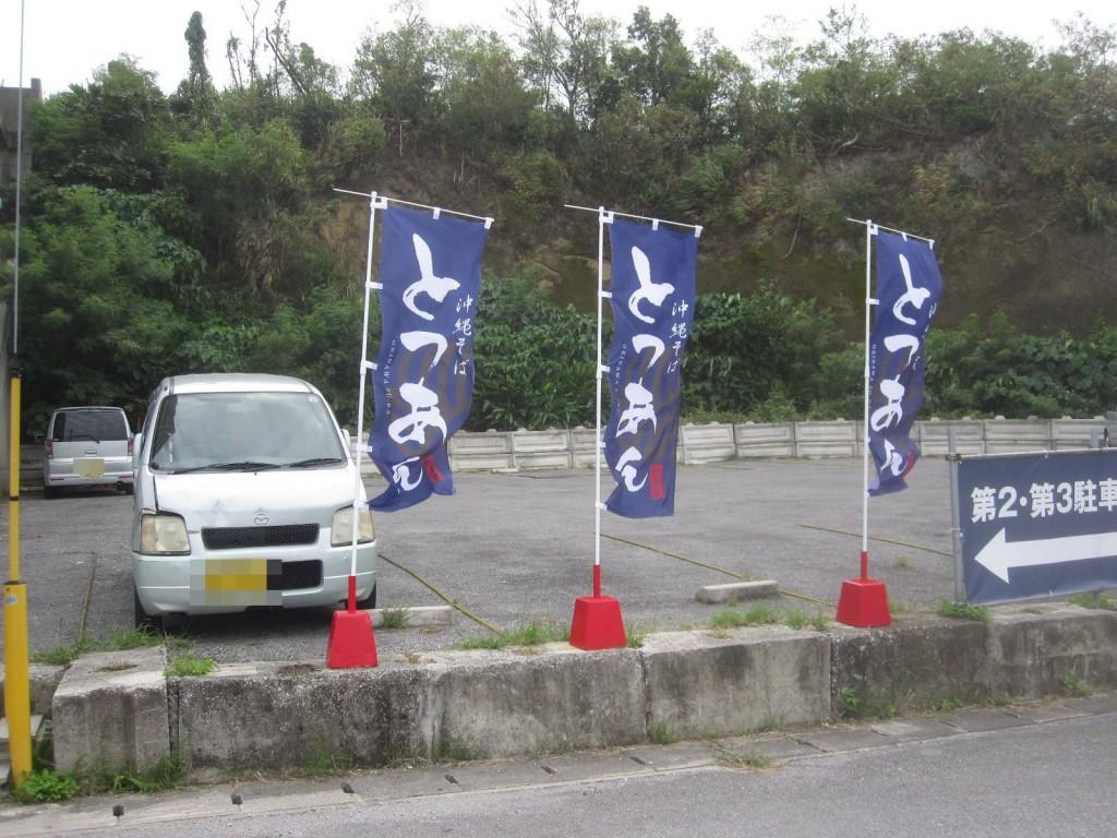 とつあん第一駐車場とのぼり旗
