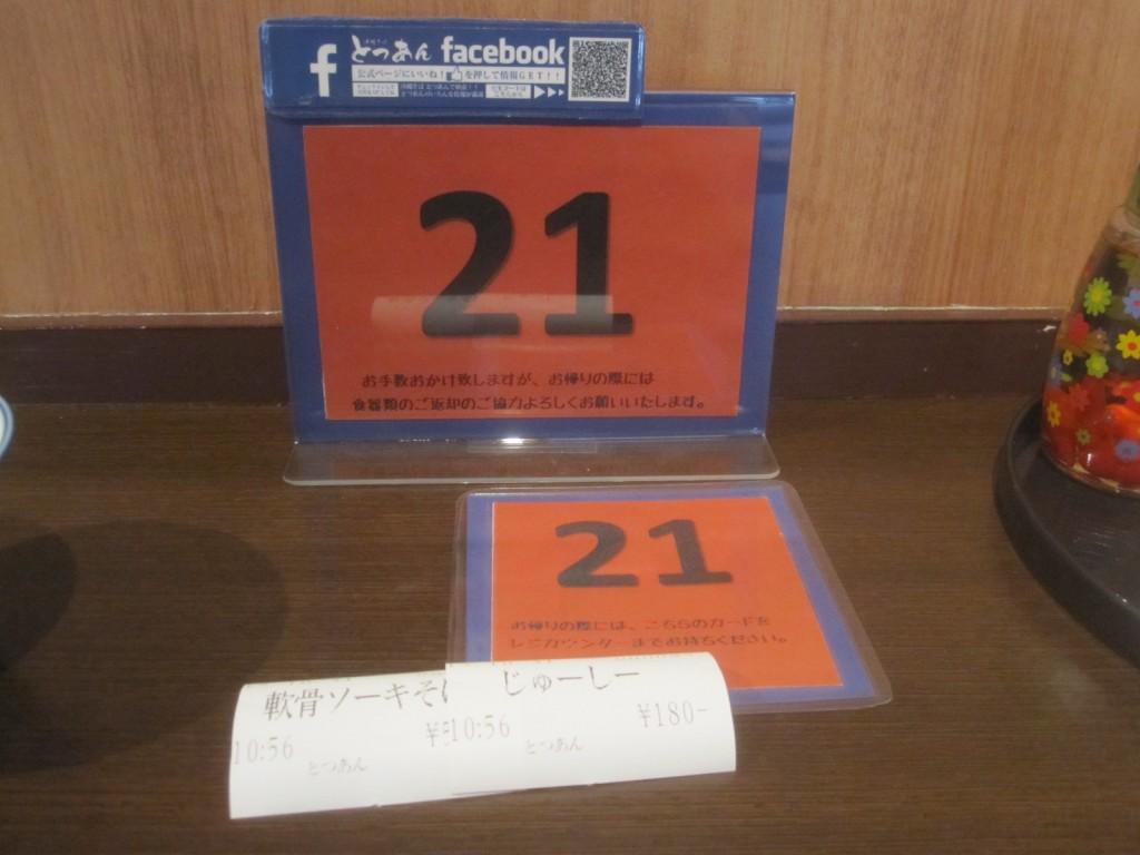 席番号の札を渡されてカウンターに座る