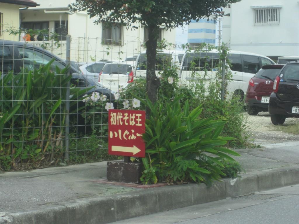 沖縄そば王「いしぐふー」那覇市具志店への道案内板