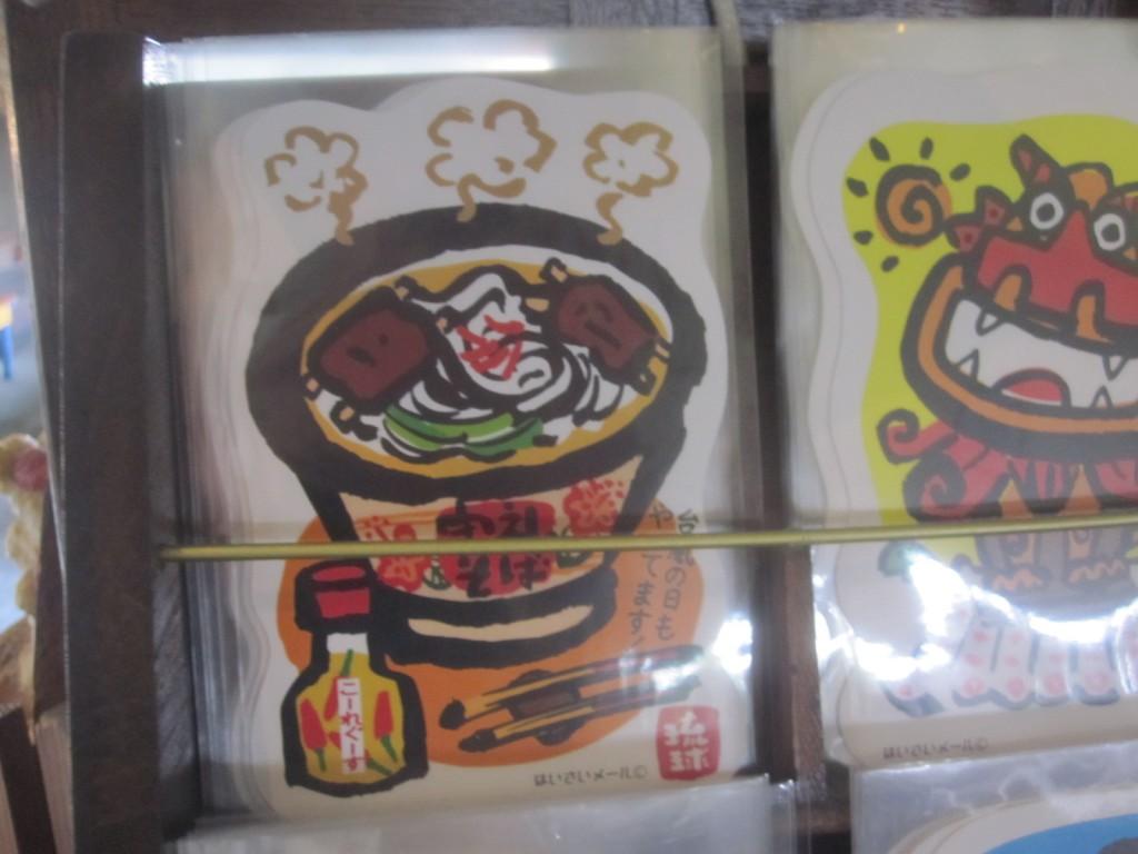 沖縄そばイラストのポストカード