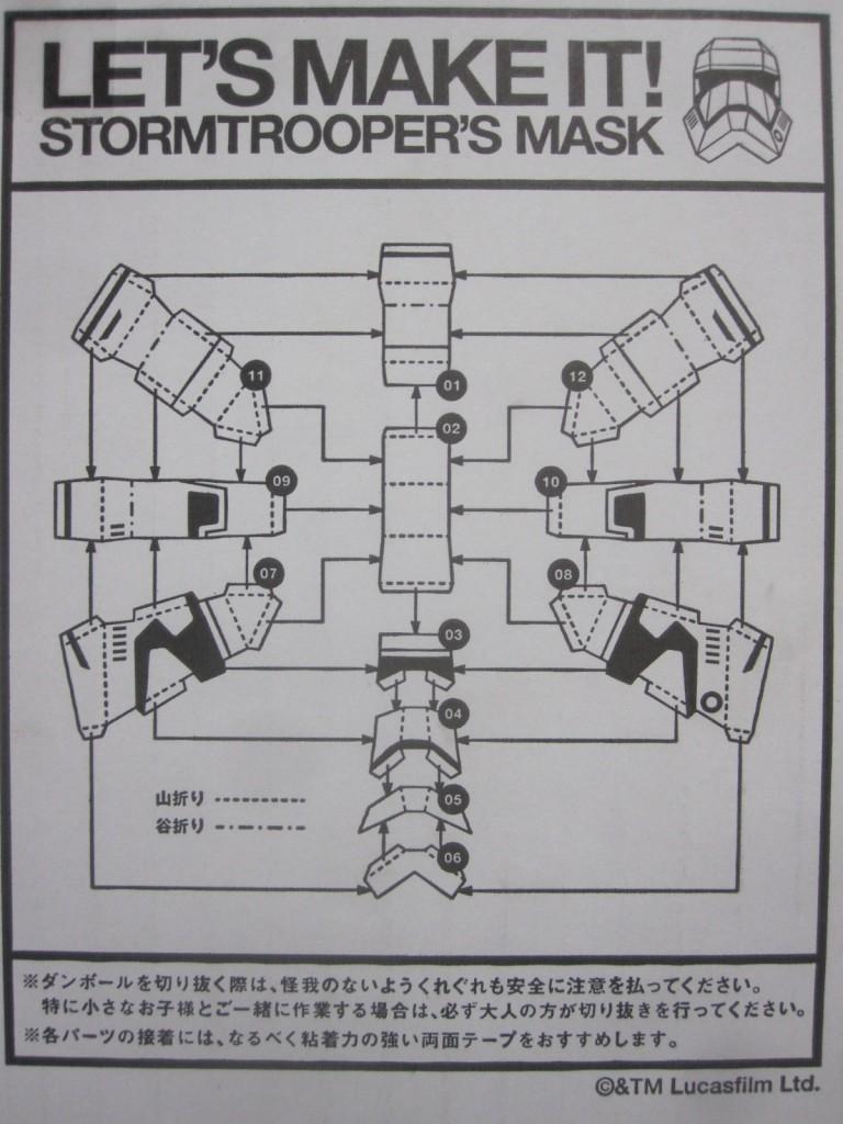 ストーム・トルーパーMASKの組み立て順序の説明図