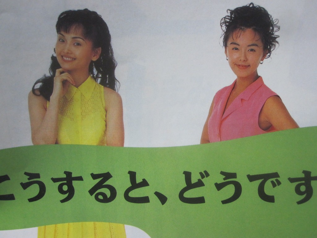富士銀行の広告 田中律子