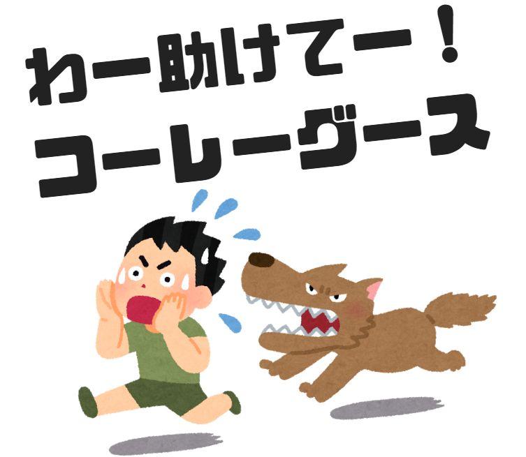 野犬に追いかけられ助けを求める少年
