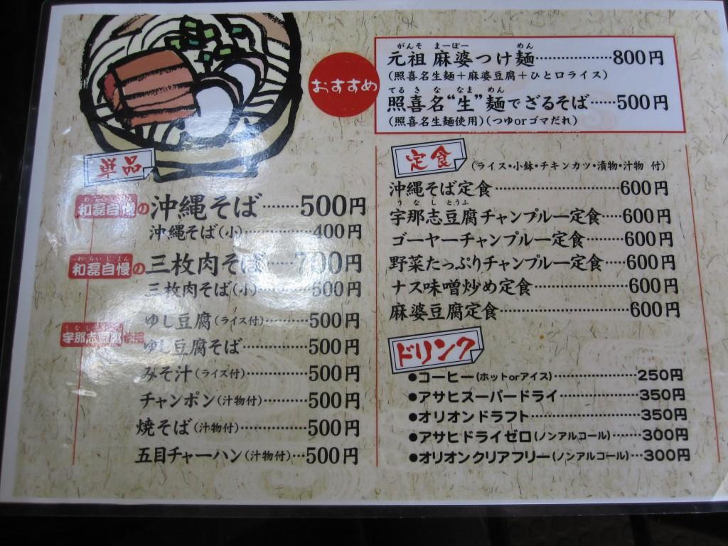 そば処わらい料理メニュー表