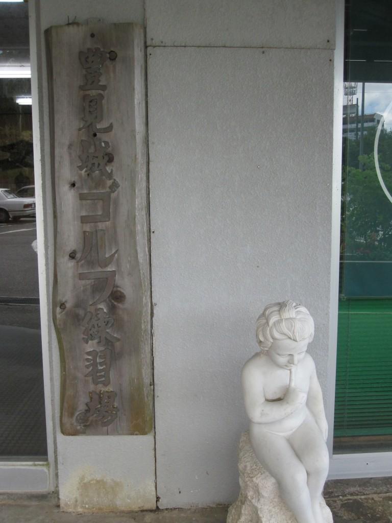 木製看板「豊見城ゴルフ練習場」