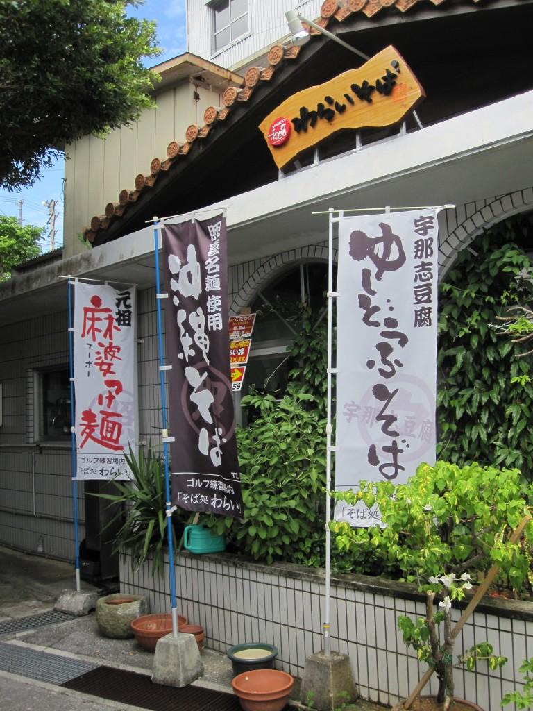 入り口脇の沖縄そばメニューのぼり旗