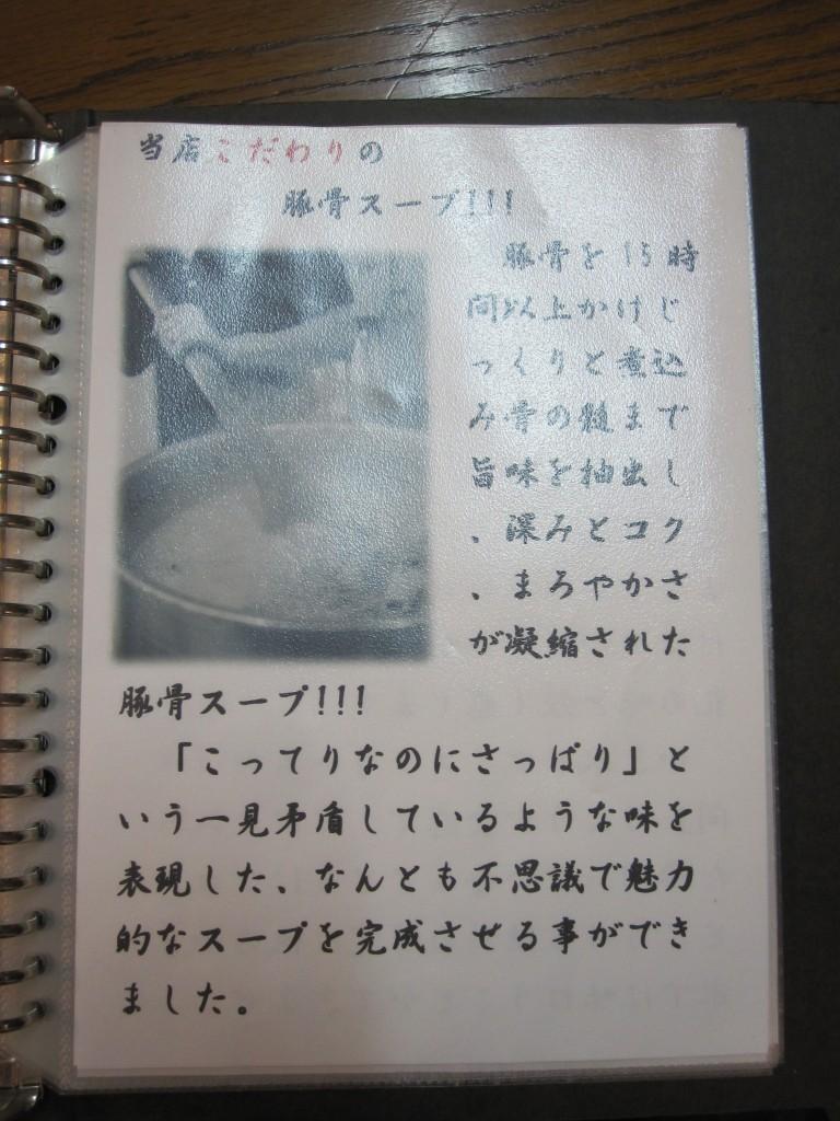 """お品書きファイル内の""""当店こだわりスープ""""の紹介文"""