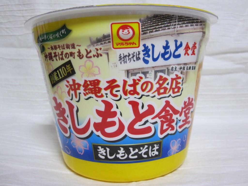 ファミリーマート限定の沖縄そばの名店『きしもと食堂』監修カップ麺