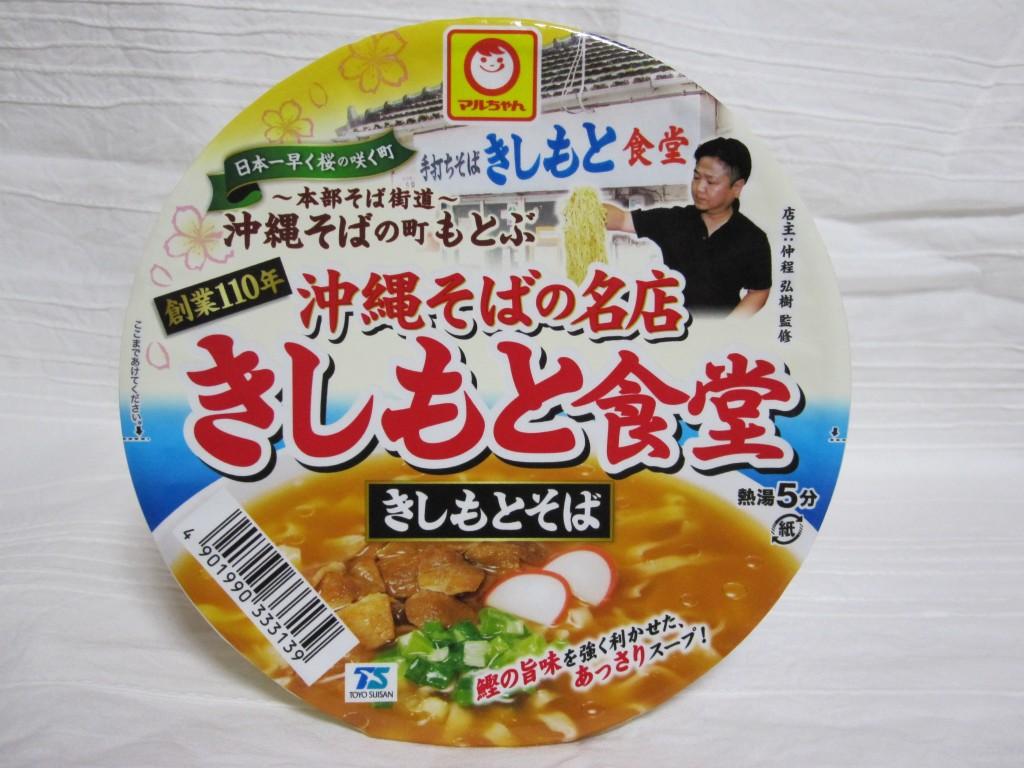 ファミマ限定発売の沖縄そばカップ麺「きしもと食堂」