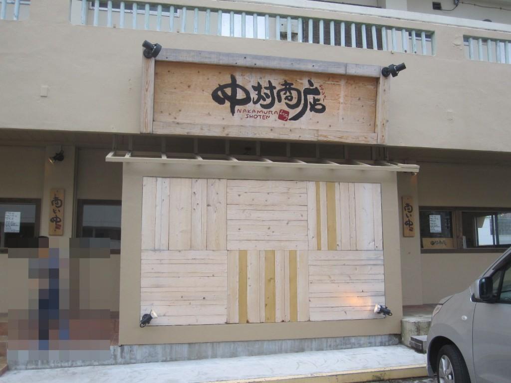 南風原町の沖縄そば屋さん中村商店(ムラショー)