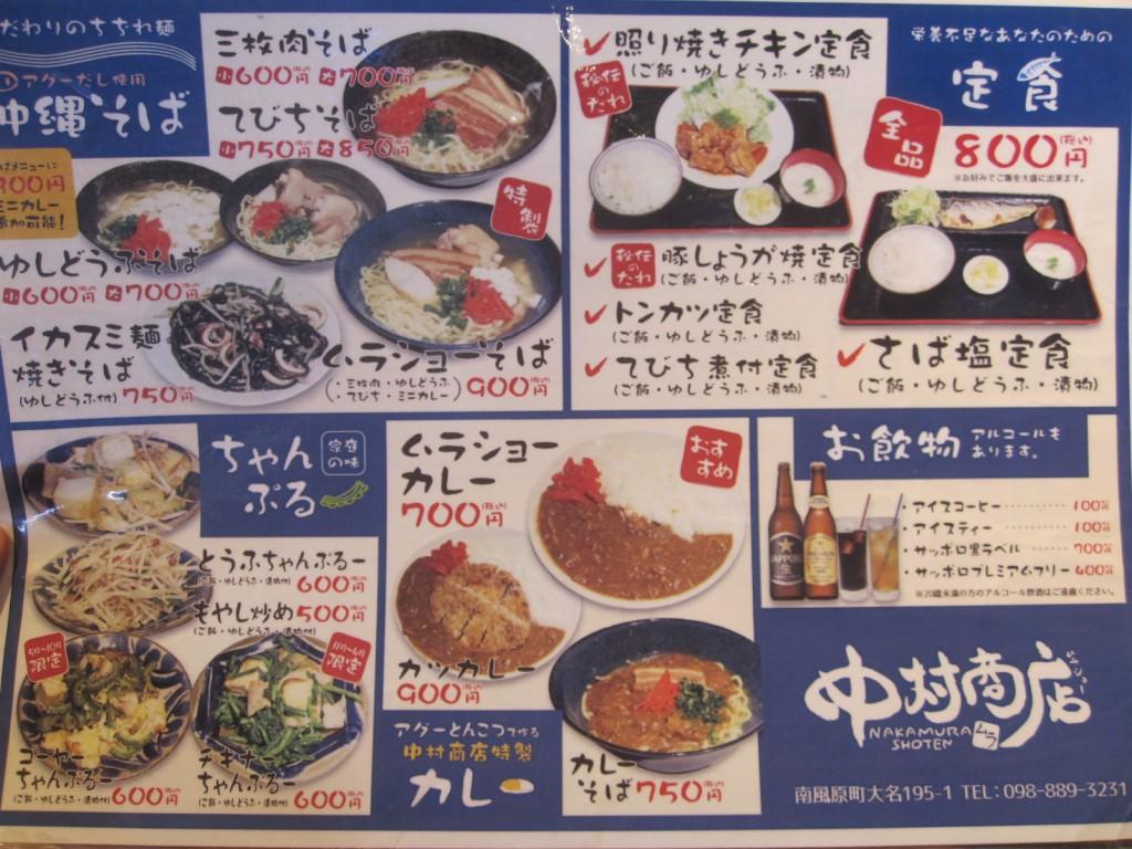 中村商店(NAKAMURA SHOTEN)の料理メニュー表一覧