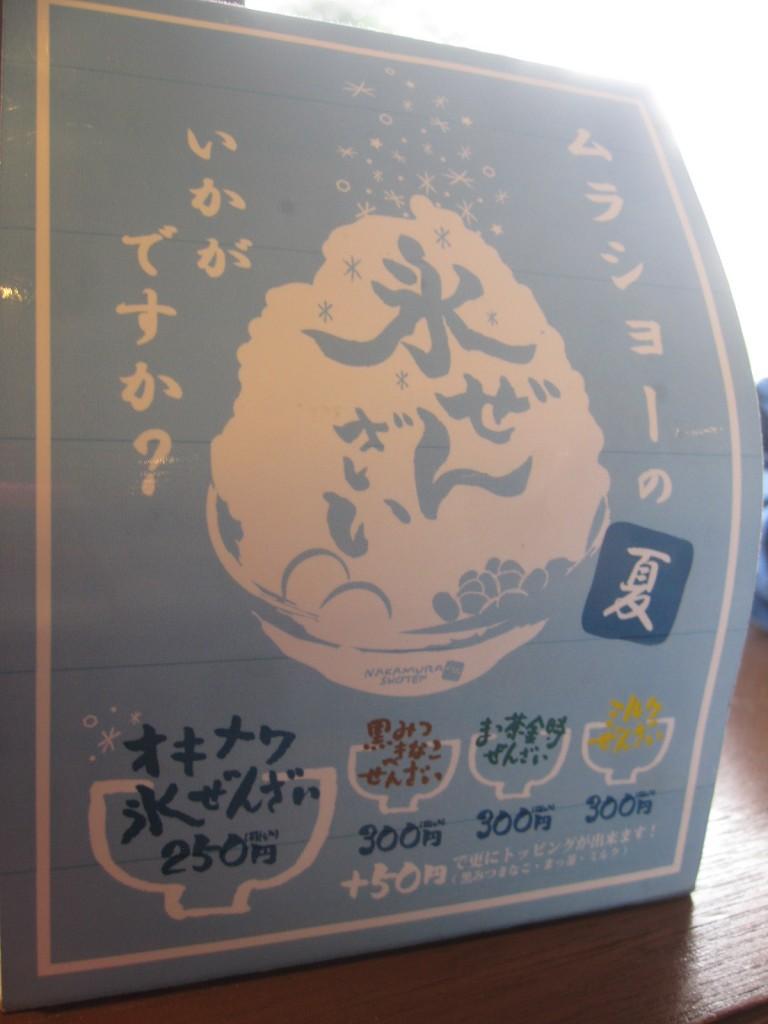 夏限定!?ムラショー(中村商店)氷ぜんざい