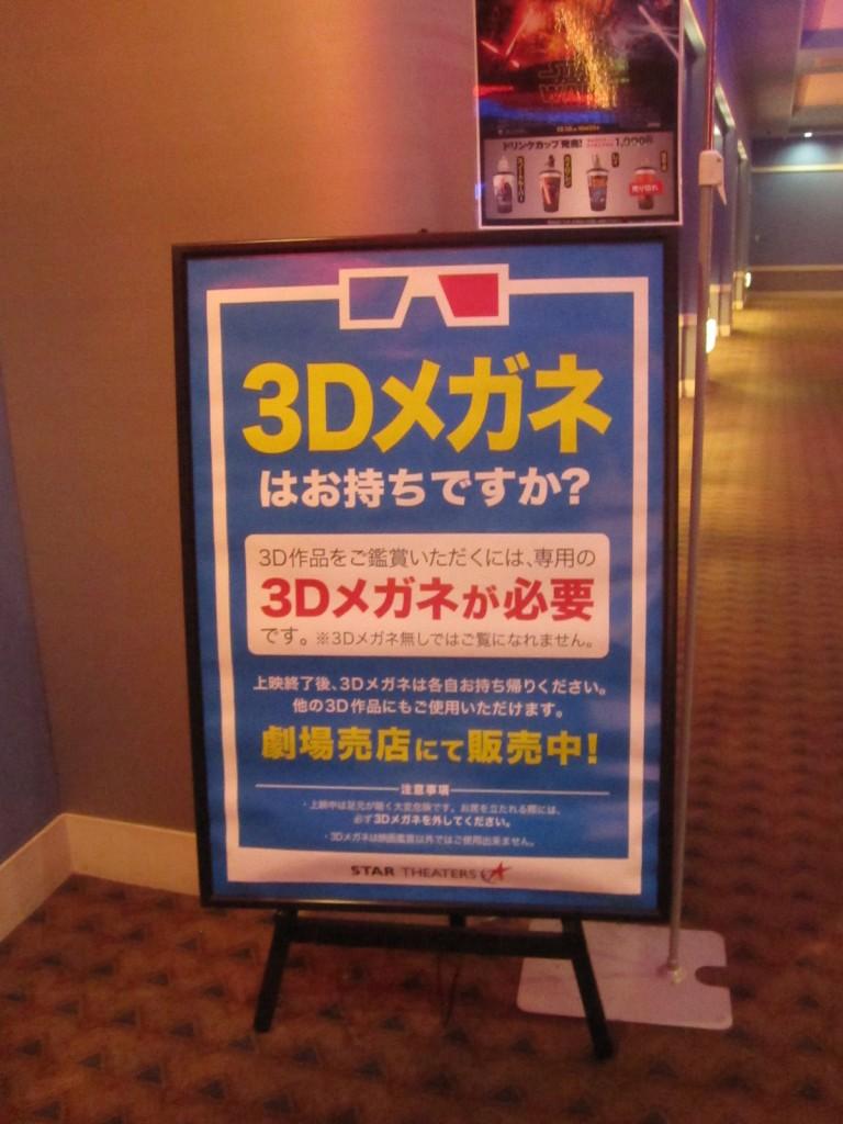 3Dメガネ必須の字幕版を視聴する