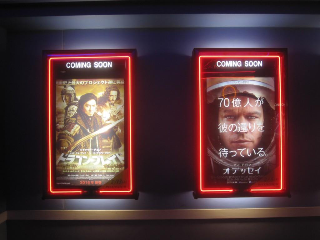 近日、公開間近の映画がズラリ