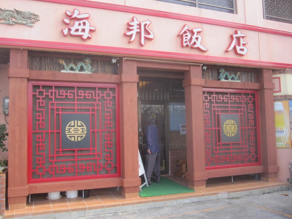 沖縄県糸満市西崎の中華料理海邦飯店の外観図