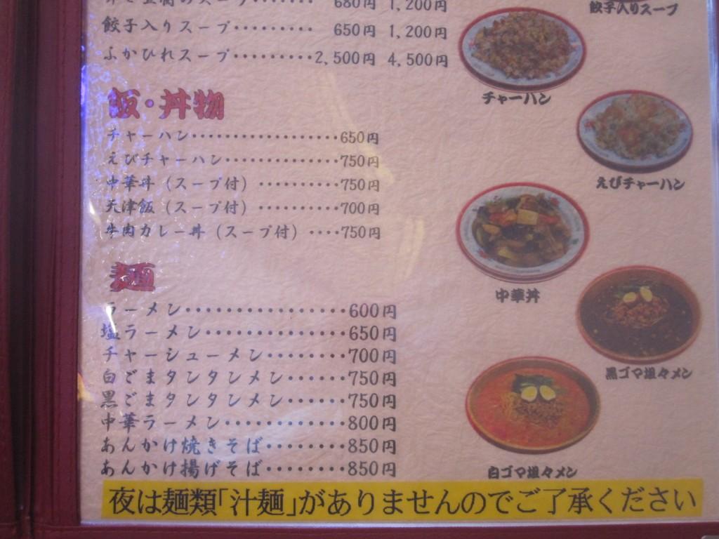 麺類・飯・丼物の料理メニュー一覧表