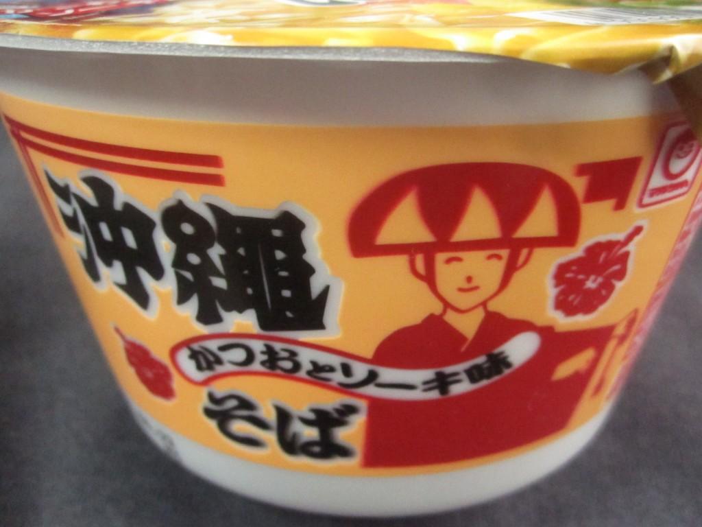 パッケージデザインも沖縄色が満載の沖縄そばカップ麺