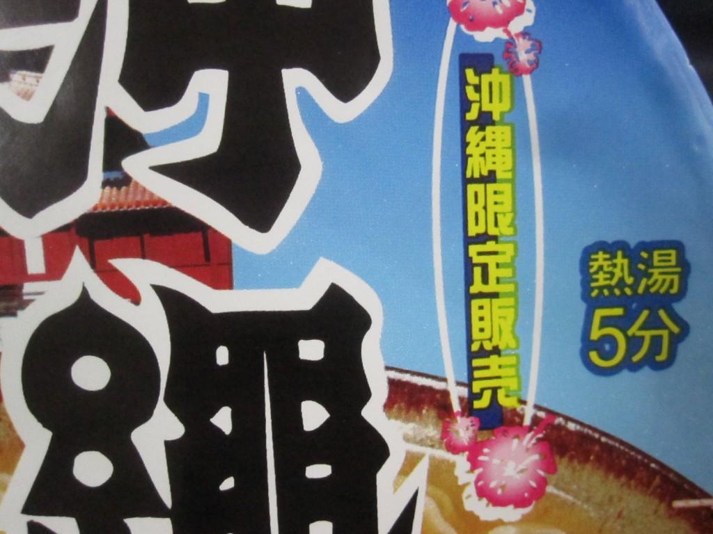 沖縄県限定販売品のご当地グルメ