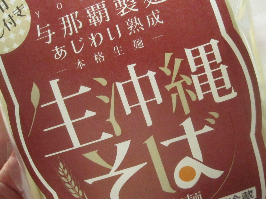 与那覇製麺あじわい熟成本格生麺沖縄そば
