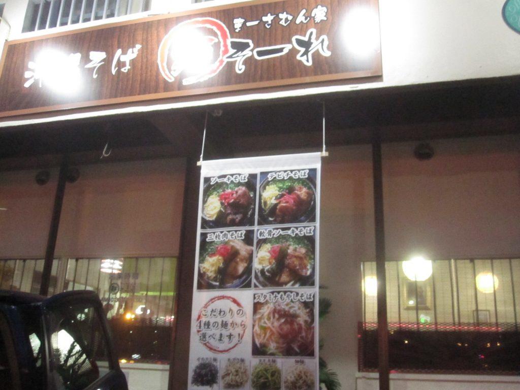 沖縄県本島南部の糸満市にオープンした沖縄そば屋『麺そーれ』