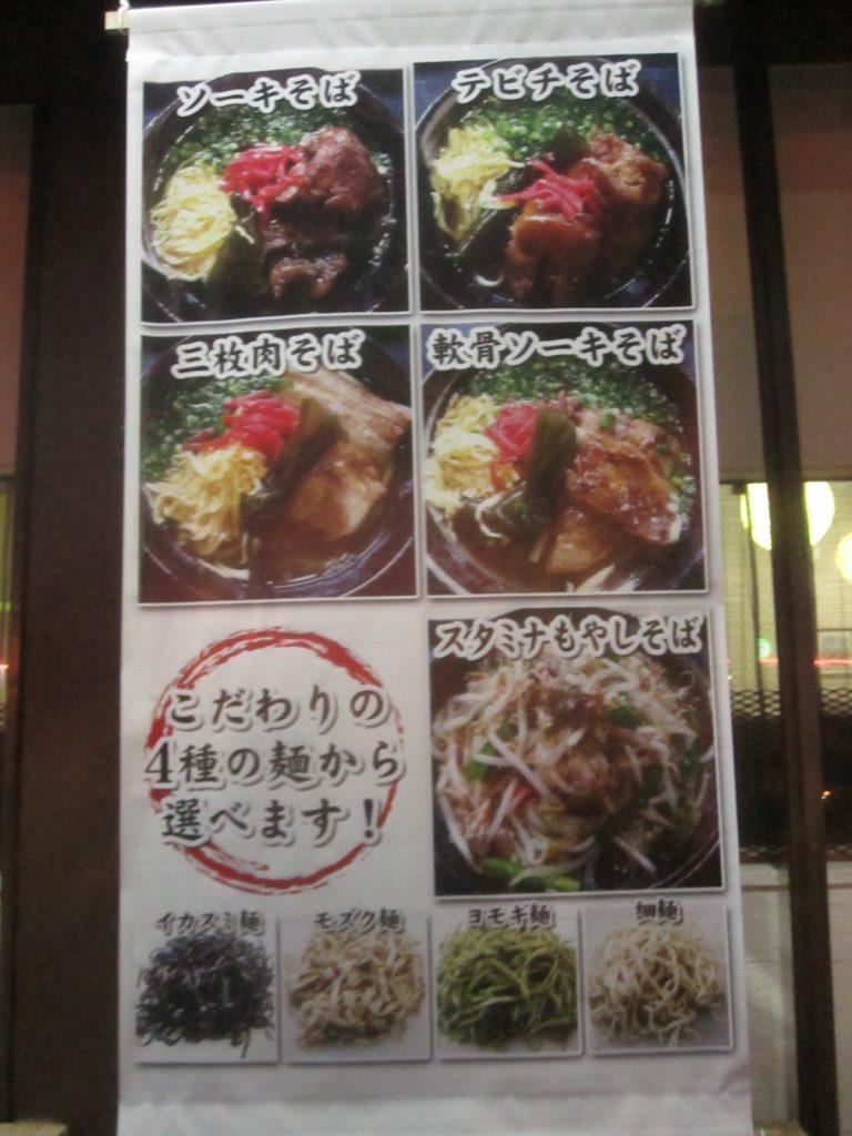 『まーさむん家 麺そーれ 』駐車場に掲げている大きなメニュー垂れ幕
