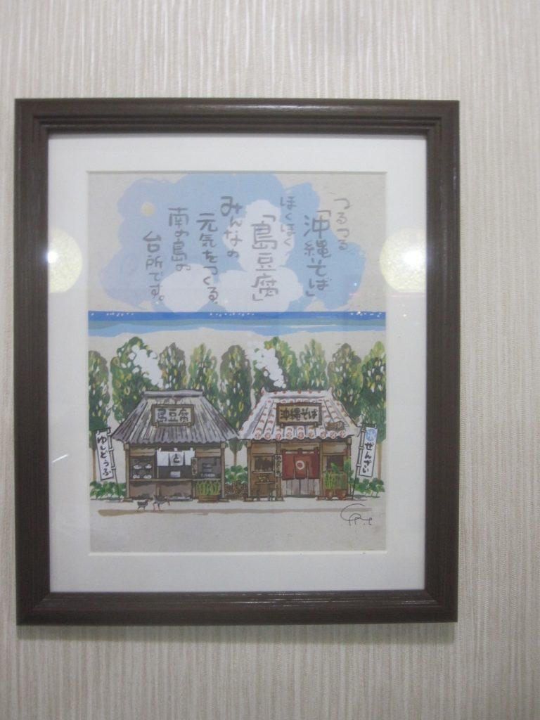 店内に飾られた沖縄・琉球絵画らしい